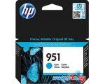Картридж для принтера HP 951 (CN050AE)