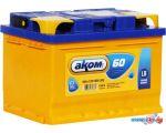 Автомобильный аккумулятор AKOM 6СТ-60VL LB R+ (60 А·ч)