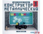 Конструктор Десятое королевство Школьный-1 в Бресте