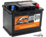 Автомобильный аккумулятор Автофан R (55 А·ч)