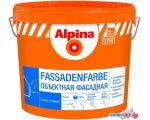 Краска Alpina Expert Fassadenfarbe (15 л)