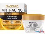 Floslek Anti-aging Gold & energy Strengthening Night Cream 50 мл