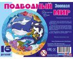 Мозаика/пазл Нескучные игры Подводный мир 8114