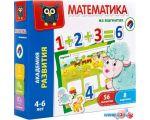 Набор цифр Vladi Toys Математика на магнитах. Академия развития VT5411-02