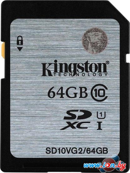 Карта памяти Kingston SDXC (Class 10) 64GB (SD10VG2/64GB) в Могилёве