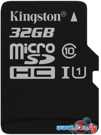 Карта памяти Kingston microSDHC UHS-I (Class 10) 32GB [SDC10G2/32GBSP] в Могилёве