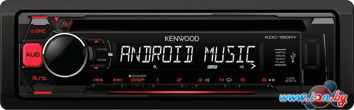 CD/MP3-магнитола Kenwood KDC-150RY в Могилёве