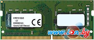 Оперативная память Kingston ValueRam 8GB DDR4 PC4-17000 SO-DIMM [KVR21S15S8/8] в Могилёве