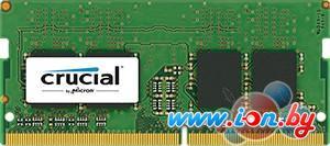 Оперативная память Crucial 8GB DDR4 SO-DIMM PC4-17000 [CT8G4SFD8213] в Могилёве