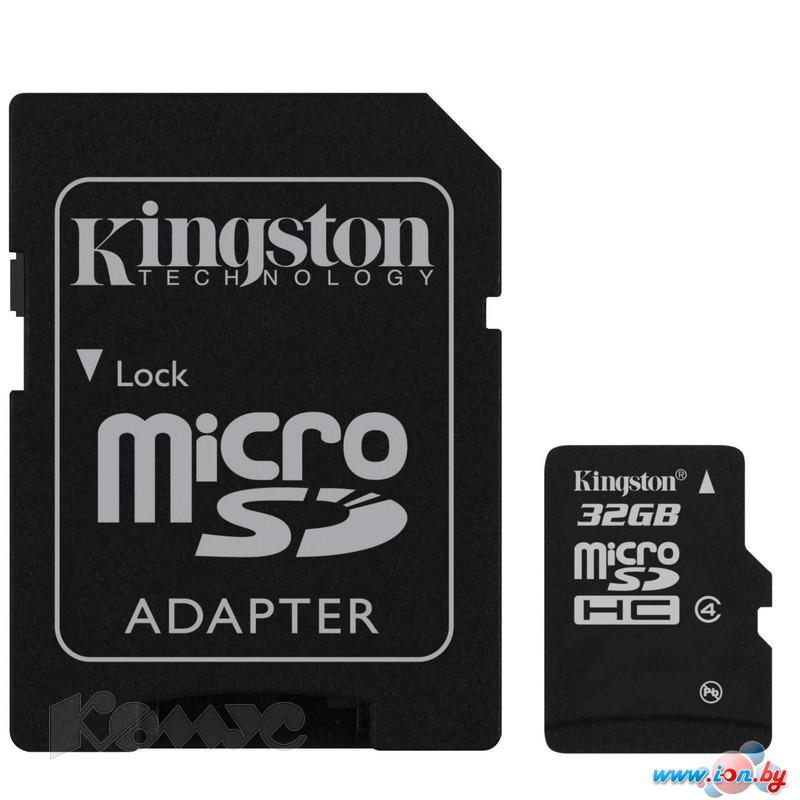 Карта памяти Kingston microSDHC (Class 10) 32GB +адаптер (SDC10/32GB) в Могилёве