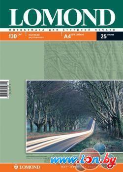 Фотобумага Lomond Матовая двухстороняя А4 130 г/кв.м. 25 листов (0102039) в Могилёве