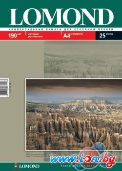 Фотобумага Lomond Матовая двухстороняя А4 190 г/кв.м. 25 листов (0102036) в Могилёве