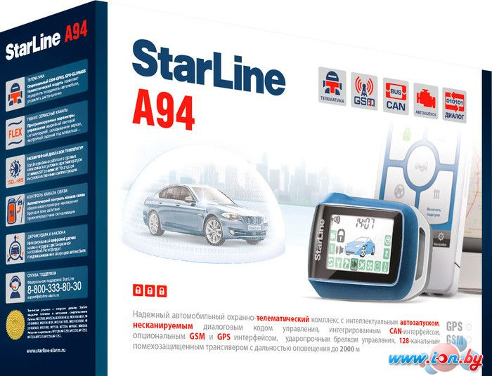 Автосигнализация StarLine A94 GSM в Могилёве