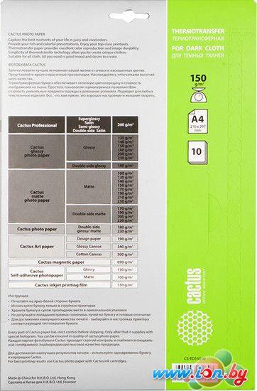 Термотрансфер CACTUS Термотрансферная A4 150 г/кв.м. 10 листов (CS-TD15010) в Могилёве