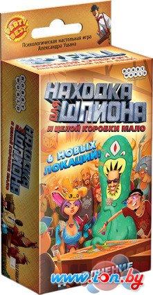 Настольная игра Мир Хобби Находка для шпиона: И целой коробки мало в Могилёве