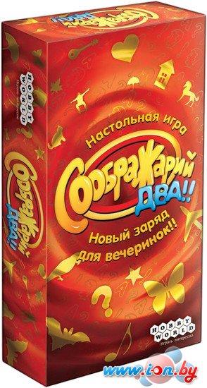 Настольная игра Мир Хобби Соображарий Два!! в Могилёве