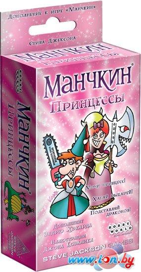 Настольная игра Мир Хобби Манчкин. Принцессы в Могилёве