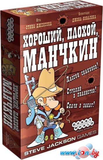 Настольная игра Мир Хобби Хороший, плохой, манчкин в Могилёве