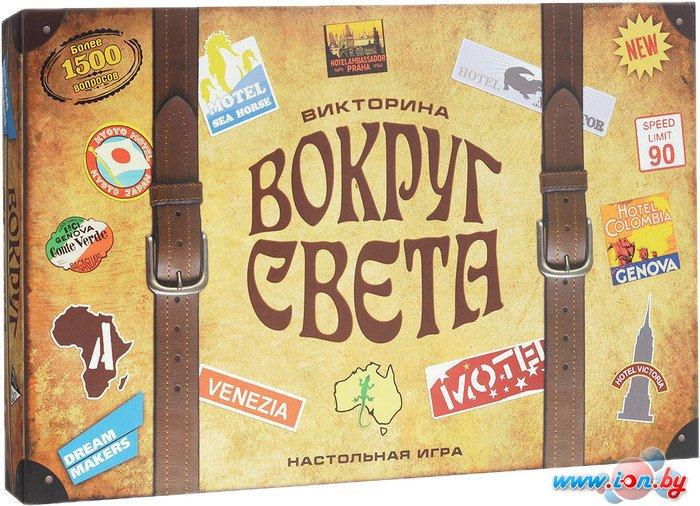Настольная игра Dream Makers Вокруг света [1202] в Могилёве