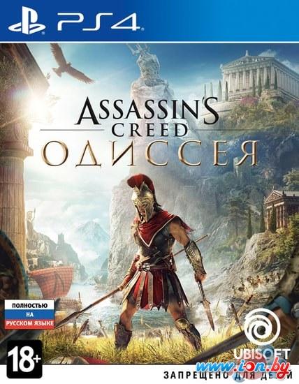 Игра Assassins Creed: Одиссея для PlayStation 4 в Могилёве