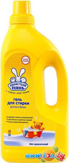 Гель для стирки Ушастый нянь для детского белья (1.2 л) в Минске